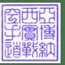 iain-logo-stamp3